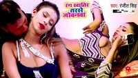 Latest Bhojpuri song 'Rang Khatir Tarse Jobanwa' from 'Rang Se Kare Da Rangin' sung by Ranjeet Singh