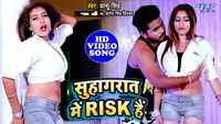 Latest Bhojpuri song 'Ek Baat Fix Hain Suhagraat Me Risk Hain' sung by Dhaasu Singh