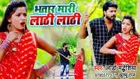 Latest Bhojpuri Song 'Bhatar Mari Lathi Lathi' Sung By Lado Madheshiya And Khushboo Raj