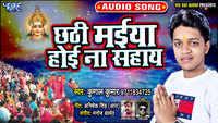 Latest Bhojpuri Song 'Chhathi Maiya Hoi Na Sahay' (Audio) Sung By Kunal Kumar