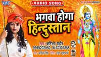 Latest Bhojpuri Song 'Bhagwa Hoga Hindustan' Sung By Karishma Rathore