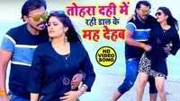 Watch: Bhojpuri song 'Tohara Dahi me Rahi Daal Ke Mahi Dehab Ho' sung by Pramod Premi Yadav
