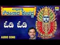 Kannada Devotional Song 'Hodi Hodi' Sung By K. Yuvaraj