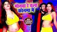 Watch: Bhojpuri Song 'Monwa Konwa Me' sung by Prince Rai Gora and Rekha Ragini