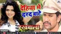 Watch: Bhojpuri song 'Dehiya Mein Darad Baate' from 'Rakhwala' Ft. Dinesh Lal Yadav and Rinku Ghosh