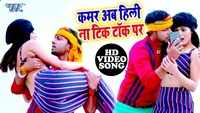 Latest Bhojpuri Song 'Tik TaK Chalati Ho' sung by Neelkamal Singh