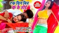 Latest Bhojpuri song 'Ek Din Bich Kake Hoi' sung by Anand Pandey and Antra Singh Priyanka
