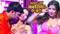 Watch: Bhojpuri song 'Aag Na Jawaniya Ke Buti' sung by Neelkamal Singh