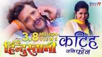 Watch: Khesari Lal Yadav and Indu Sonali's Bhojpuri song 'Katiha Jani Phone' from 'Hum Hai Hindustani'