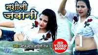 Latest Bhojpuri song 'Nashili Jawani' sung by Stage Star Aditi Raj