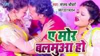Latest Bhojpuri Song 'Ae Mor Balamua Ho' sung by Sanjay Chaudhary