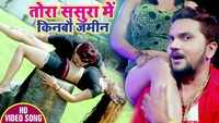 Latest Bhojpuri song 'Tora Sasura Me Kinbo Jamin' sung by Gunjan Singh and Antra Singh Priyanka