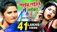Latest Bhojpuri song 'Layib Naihare Se Laika' sung by Antra Singh Priyanka and Lokesh Singh