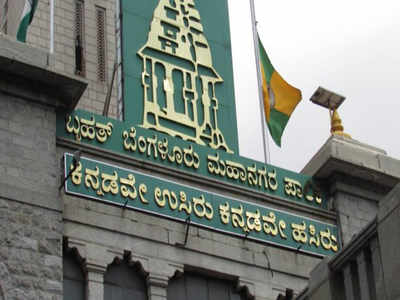 BBMP gets new officers