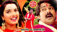 Latest Bhojpuri Song 'Shiv Manat Nahi' Sung By Pawan Singh And Aamrapali Dubey
