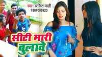 Latest Bhojpuri Song 'Citi Mare Bulawe' from 'Pratapgadh Ke Chhora' sung by Ankit Mali