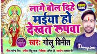 Latest Bhojpuri Song 'Lage Bol Dihe Maiya Dekhat Rupawa' (Audio) Sung By Golu Vinit