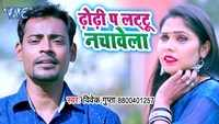 Latest Bhojpuri Song 'Raura Bina Lagat Naikhe Mann' from 'Dhodhi Pe Lattoo Nachawela' sung by Vivek Gupta