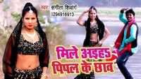 Latest Bhojpuri Song 'Mile Aiha Pipala Ke Chhav' sung by Sangeeta Shivangi