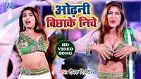 Latest Bhojpuri song 'Maza Maral Jai Collage Ke Pichhe' from 'Chhuwate Ho Jalu Pani Pani' sung by Deepak Dildar