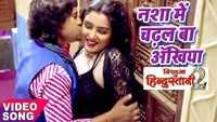 Watch: Bhojpuri Song 'Nisha Me Chadhal Ba Ankhiya' from 'Nirahua Hindustani 2' Ft. Nirahua and Aamrapali Dubey