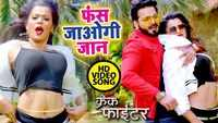 Watch: Pawan Singh and Priyanka Singh's latest Bhojpuri song 'Fas Jaogi Jaan' from 'Crack Fighter'