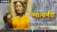 Watch: Ravi Kishan and Rani Chaterjee's hit Bhojpuri Song 'Rimjhim Barsela Sawan Ke Phuar'