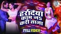 Watch: Bhojpuri Song 'Haradiya Kaam Na Kari Taza' sung by Khesari Lal Yadav and Priyanka Singh