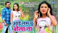 Latest Bhojpuri Song 'I love You Bola Na' from 'Sahballa Gaal Kaat Liya' sung by Jawahir Lal Pardeshi