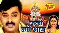 Chhath Song 2019: Bhojpuri song 'Jaldi Ugi Aaj Aadit Gosai' from 'Lachkela Bahangi' sung by Pawan Singh