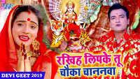 Latest Bhojpuri Song 'Rakhiha Lipake Tu Chauka Chananwa' Sung By Bablu Sanwariya