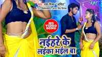 Latest Bhojpuri song 'Naihare Ke Laika Bhail Ba' sung by Yash Mishra and Antra Singh Priyanka