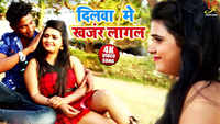Latest Bhojpuri Song 'Dilwe Me Khanjar Lagal' Sung By Surendra Sawriya