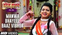 Dahej Danav | Song - Manwa Bhayeel Baaz Vibhor