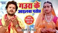 Latest Bhojpuri song 'Joda Liaaib Ham Patoh' sung by Khesari Lal Yadav and Priyanka Singh Ft. Kajal Raghwani