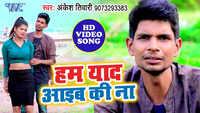 Latest Bhojpuri Song 'Ham Yaad Aaib Ki Na' Sung By Ankesh Tiwari
