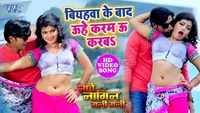 Latest Bhojpuri Gana 'Biyahwa Ke Baad' from 'Nache Nagin Gali Gali' sung by Kalpana and Manish Guru Ft. Nisha Dubey