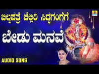 Kannada Devotional Song 'Bedu Manave' Sung By Mahalakshmi Sharma