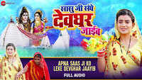 Latest Bhojpuri Song 'Saasu Ji Sange Devghar Jaayib' (Audio) Sung By Akshara Singh
