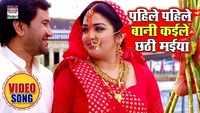 Bhojpuri Chhath Song 2019: Bhojpuri song 'Pahile Pahile Baani Kaile Chhathi Maiya' Ft. Nirahua and Aamrapali Dubey