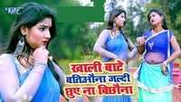 Latest Bhojpuri Song 'Khali Bate Batiaona Jaldi Chhuwe Na Bichhawana' from 'Hoth Pe Lagake Hothlali' sung by Balvant Bedardi and Sakshi