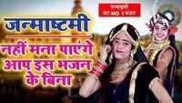 Krishna Janmashtami special: Latest Bhojpuri Song 'Shyaam Natwar Nandlala' from 'Sawariya Ka Lifafa Kanahaiya' sung by Juhi Kasera