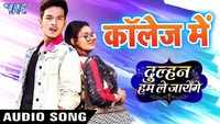 Latest Bhojpuri Song 'Collage Me' from 'Dulhan Hum Le Jayenge' Ft. Rishab Kashyap and Tanushree Chaterjee