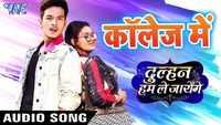 Latest Bhojpuri Song 'Collage Me' from 'Dulhan Hum Le Jayenge' Ft. Rishab Kashyap and Tanushree Chaterjee