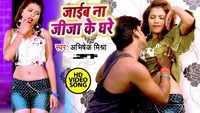 Watch: Abhishek Mishra's latest Bhojpuri song 'Jaib Na Jija Ghare'