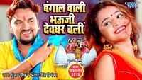 Watch: Gunjan Singh and Antra Singh Priyanka's Bhojpuri song 'Bangal Wali Bhouji Devghar Chali'
