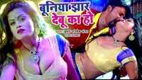 Watch: Kumar Abhishek Anjan's hit Bhojpuri song 'Buniya Jhaar Debu Ka Ho'