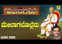 Kannada Devotional Song 'Melagalollenu' Sung By K.Yuvaraj