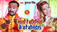 Latest Bhojpuri Song 'Sato Re Bahiniya Ke Ghare Bolayiha' Sung By Kunal Singh