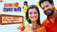 Latest Bhojpuri Song 'Ail Gail Dekho Baba Nagariya' Sung By Akshara Singh And Ritesh Pandey